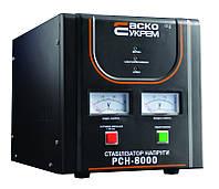 Стабилизатор напряжения РСН-8000 8 кВА релейный переносной, АСКО-УКРЕМ