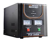 Стабилизатор напряжения РСН-10000 10 кВА релейный переносной, АСКО-УКРЕМ