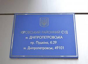 Взыскание алиментов на ребенка в Кировском районном суде г.Днепропетровска