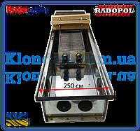 Внутрипольный конвектор Radopol KV 10 250*1750