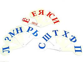 Веер алфавит рус.
