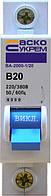 Автоматический выключатель ВА-2000 1P 20 А хар-ка B, АСКО-УКРЕМ, фото 1