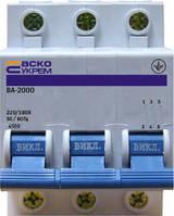 Автоматический выключатель ВА-2000 3P 2 А хар-ка B, АСКО-УКРЕМ, фото 1