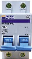 Автоматический выключатель ВА-2001 2P 40 А хар-ка C, АСКО-УКРЕМ, фото 1