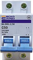 Автоматический выключатель ВА-2001 2P 50 А хар-ка C, АСКО-УКРЕМ, фото 1