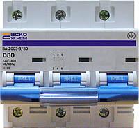 Автоматический выключатель ВА-2003 3P 80 А хар-ка D, АСКО-УКРЕМ, фото 1