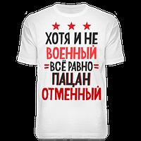 "Футболка ""Пацан отменный"""