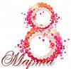 Поздравляем с 8 марта!!! Успейте подготовить подарки!!!