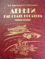 """Книга шкатулка деревянная """"Деньги.Как стать богатым"""""""