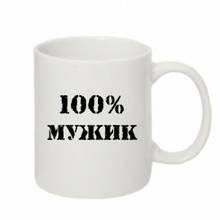 Чашка «100% мужик»