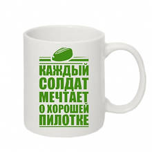 Чашка «Кожен солдат мріє про гарну пілотку»