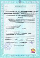 Лицензия на оптово-розничную торговлю