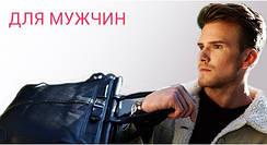 Мужские деловые сумки, рюкзаки, портмоне, кошельки и клатчи