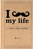 I *** My Life: 5 Crazy Year Journal. (подарочное издание).