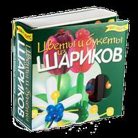 Цветы и букеты из воздушных шариков Новый Формат