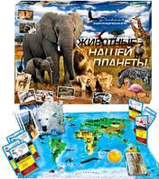 """Большая энциклопедическая игра """"Животные нашей планеты"""""""