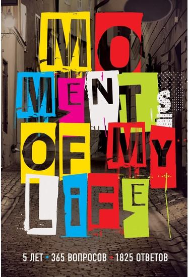 Moments of My Life. 5 лет, 365 вопросов, 1825 ответов.