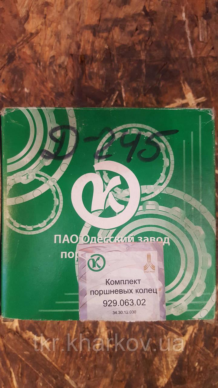 Кольца поршневые  МТЗ  Д-245 (929.063.02)  ЗиЛ «Бычок»