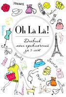 Oh La La! Дневник моих приключений за 5 лет.