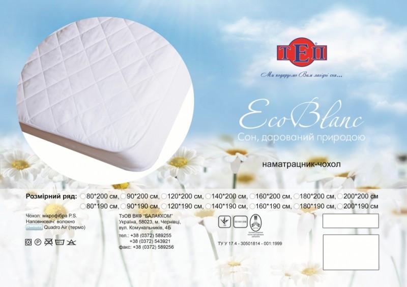 Наматрасник-чехол ТЕП «EcoBlanс» 120*200