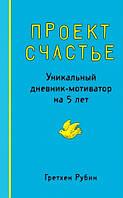 Проект Счастье. Уникальный дневник-мотиватор на 5 лет. Гретхен Рубин.