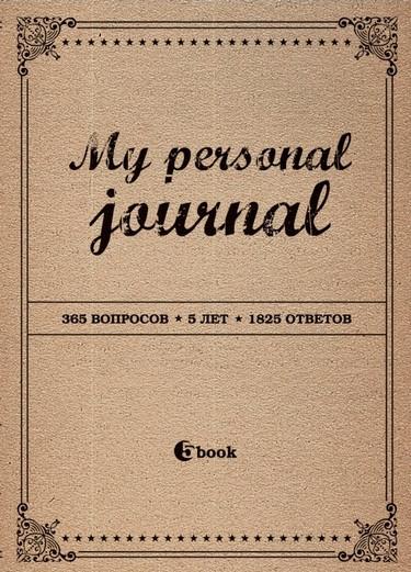MY PERSONAL JOURNAL. 365 вопросов, 5 лет, 1825 ответов.