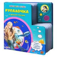 Электронная книжка Азбукварик 978-5-402-01015-4 Говорящие сказки (16 страниц)