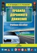 Правила Дорожного движения Учебное пособие