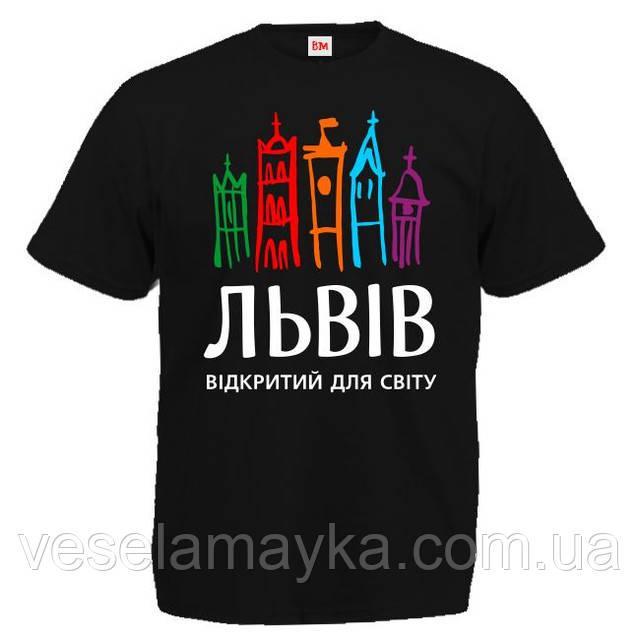 """Футболка """"Львів відкритий для світу"""""""