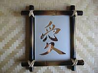 """Иероглиф """" Любовь"""" в   рамке из бамбука 25х30см"""
