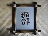 """Иероглиф """" 100 лет счастья в браке"""" в  рамке из бамбука 25х30см"""