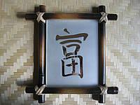 "Иероглиф "" Богатство"" в   рамке из бамбука 25х30см"