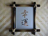 "Иероглиф "" Удача"" в   рамке из бамбука 25х30см"