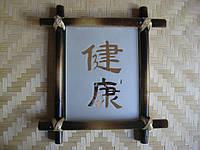 """Иероглиф """" Здоровье"""" в  рамке из бамбука 25х30см"""