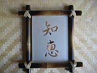 """Иероглиф """" Мудрость"""" в рамке из бамбука 25х30см"""