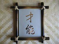 """Иероглиф """"Талант"""" в рамке из бамбука 25х30см"""