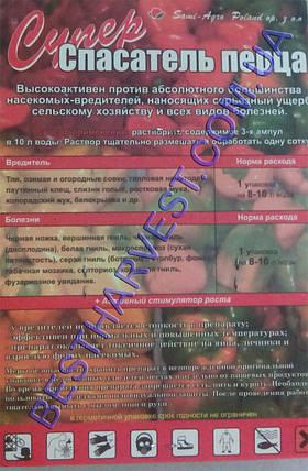 Спасатель перца 3 ампулы (на 1 сотку), фото 2