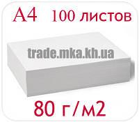 Офсетная бумага А4 (упаковка 100 листов, 80 г/м2)