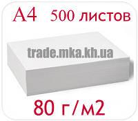 Офсетная бумага А4 (упаковка 500 листов, 80 г/м2)