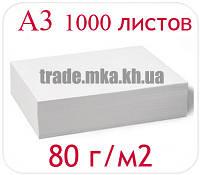 Офсетная бумага А4 (упаковка 1000 листов, 80 г/м2)