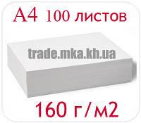 Офсетная бумага А4 (упаковка 100 листов, 160 г/м2)