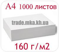 Офсетная бумага А4 (упаковка 1000 листов, 160 г/м2)