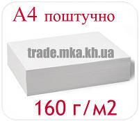 Офсетная бумага А4 (поштучно, 160 г/м2)