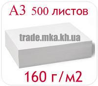 Офсетная бумага А3 (упаковка 500 листов, 160 г/м2)