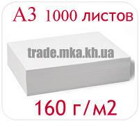 Офсетная бумага А3 (упаковка 1000 листов, 160 г/м2)