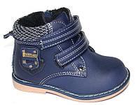 Ортопедические ботинки Шалунишка 7305 (Размеры: 20-25)