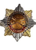 """Нагрудный знак """" Роза ветров """" Артилерийские войска"""