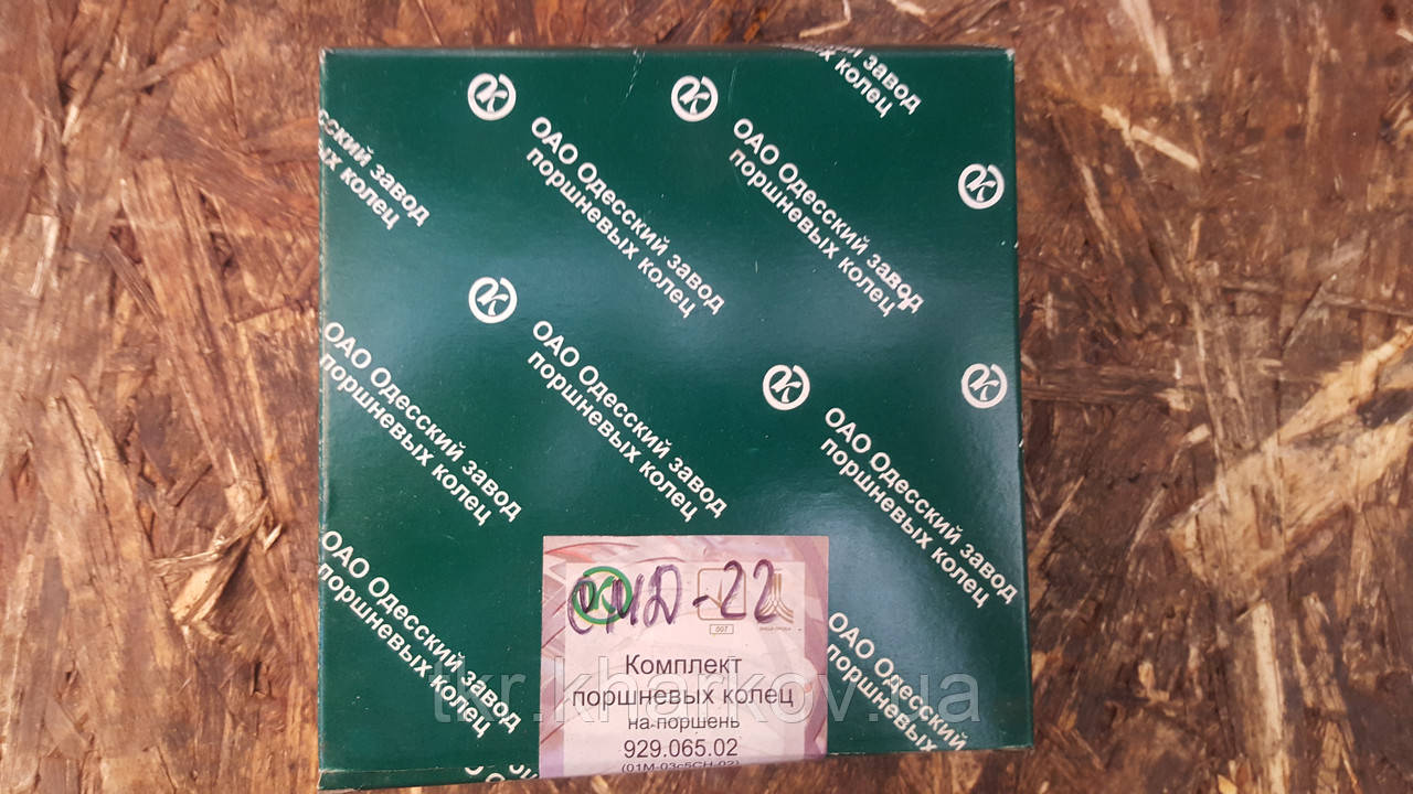 Поршневые кольца СМД-22 / 20-03сб-11