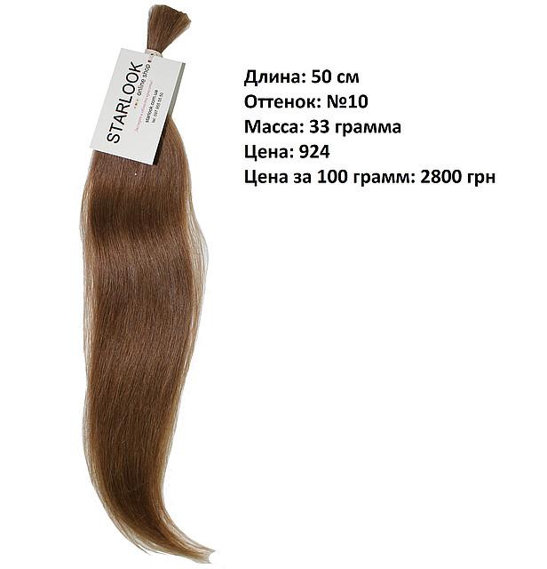 Срез натуральных неокрашенных славянских (украинских) волос 50 см №10