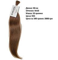 Срез натуральных неокрашенных славянских (украинских) волос 50 см №10, фото 1